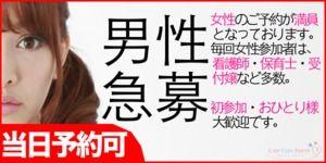 【船橋のプチ街コン】キャンキャン主催 2017年1月22日