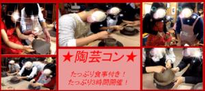 【梅田のプチ街コン】株式会社PRATIVE主催 2017年1月16日