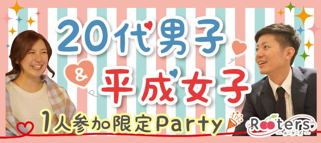 【堂島の恋活パーティー】株式会社Rooters主催 2017年1月31日