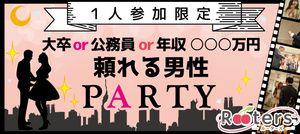 【堂島の恋活パーティー】株式会社Rooters主催 2017年1月27日