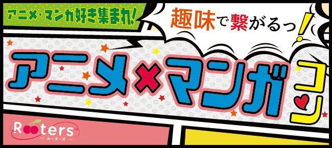 【堂島のプチ街コン】株式会社Rooters主催 2017年1月31日
