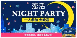 【船橋の恋活パーティー】株式会社トータルサポート主催 2017年1月28日