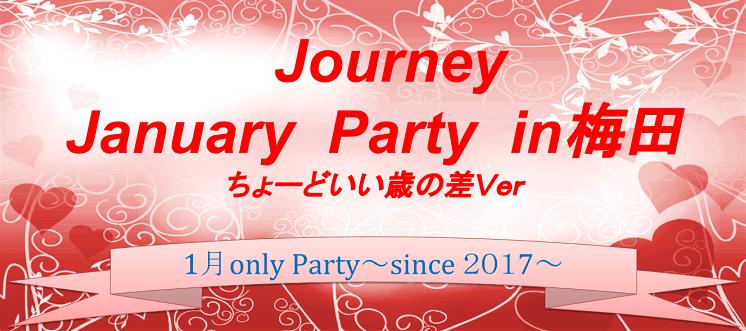 【梅田の恋活パーティー】株式会社PRATIVE主催 2017年1月25日