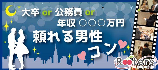 【三宮・元町のプチ街コン】株式会社Rooters主催 2017年1月8日