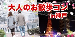 【兵庫県その他のプチ街コン】オリジナルフィールド主催 2016年12月11日