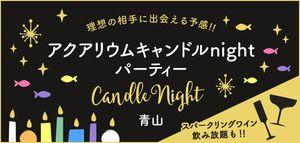【青山の恋活パーティー】街コンダイヤモンド主催 2017年1月21日