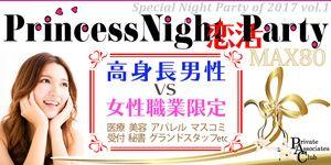 【すすきのの恋活パーティー】プライベートアソシエイツクラブ主催 2017年1月28日