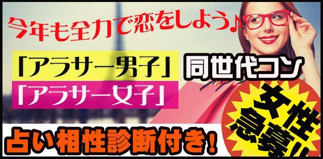 【女性急募&2500円!】1/21*船橋*恋のおまじない♪占い師による「よく当たる!」と評判の相性診断付き!アラサー男子×女子の新企画!!占い同世代コン♪