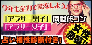 【船橋のプチ街コン】アプリティ株式会社主催 2017年1月21日