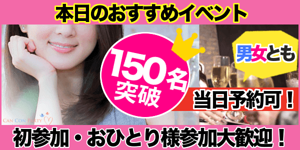 【恵比寿の恋活パーティー】キャンキャン主催 2016年12月31日