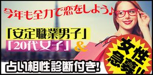 【大宮のプチ街コン】アプリティ株式会社主催 2017年1月22日