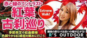 【京都府その他のプチ街コン】R`S kichen主催 2016年12月3日