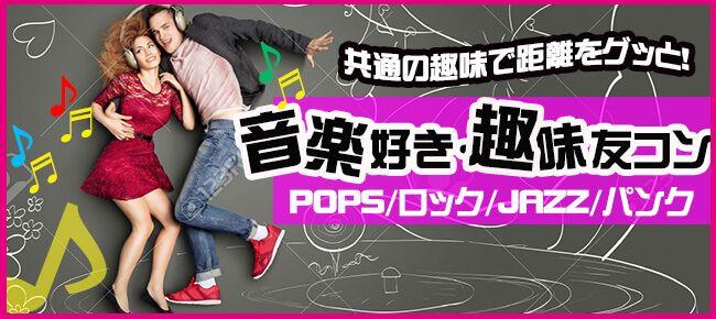 【天神の恋活パーティー】アプリティ株式会社主催 2017年1月29日