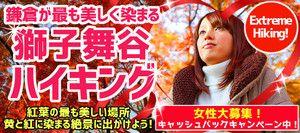 【鎌倉のプチ街コン】R`S kichen主催 2016年12月4日