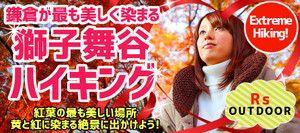 【鎌倉のプチ街コン】R`S kichen主催 2016年12月11日