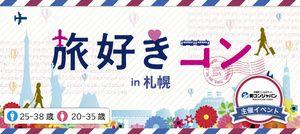 【札幌市内その他のプチ街コン】街コンジャパン主催 2016年12月11日