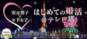 【札幌市内その他の婚活パーティー・お見合いパーティー】街コンジャパン主催 2016年12月11日