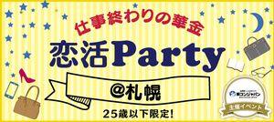 【札幌市内その他の恋活パーティー】街コンジャパン主催 2016年12月16日