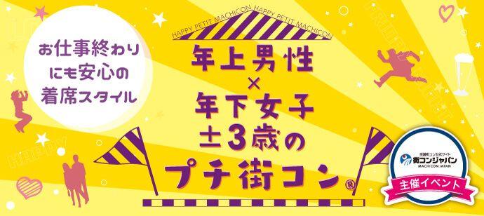 【札幌市内その他のプチ街コン】街コンジャパン主催 2016年12月27日