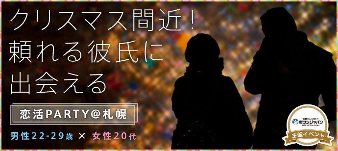 【札幌市内その他の恋活パーティー】街コンジャパン主催 2016年12月4日