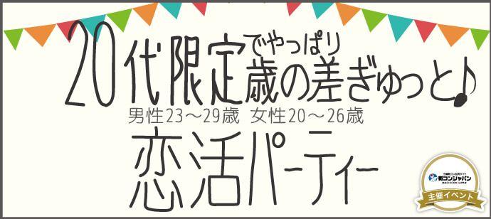 【札幌市内その他の恋活パーティー】街コンジャパン主催 2016年12月9日