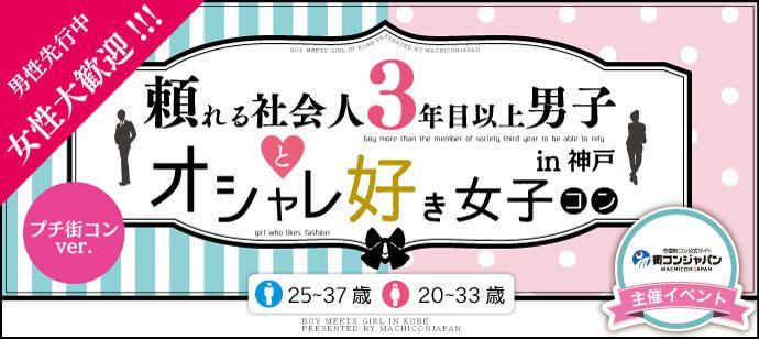 【三宮・元町のプチ街コン】街コンジャパン主催 2016年12月4日