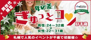 【北海道その他のプチ街コン】街コンジャパン主催 2016年12月10日