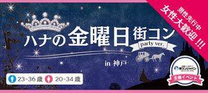 【三宮・元町の恋活パーティー】街コンジャパン主催 2016年12月16日