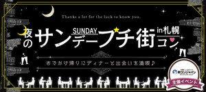 【札幌市内その他のプチ街コン】街コンジャパン主催 2016年12月18日