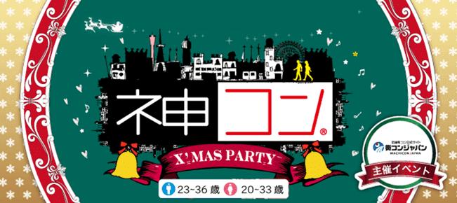 【三宮・元町の恋活パーティー】街コンジャパン主催 2016年12月25日