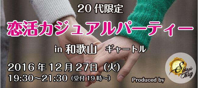 【和歌山の恋活パーティー】SHIAN'S PARTY主催 2016年12月27日