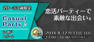 【三宮・元町の恋活パーティー】SHIAN'S PARTY主催 2016年12月11日