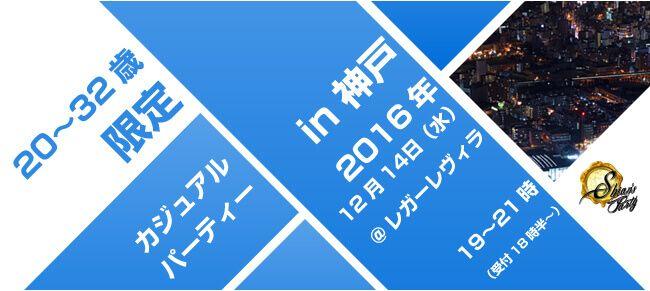 【三宮・元町の恋活パーティー】SHIAN'S PARTY主催 2016年12月14日
