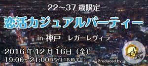 【三宮・元町の恋活パーティー】SHIAN'S PARTY主催 2016年12月16日