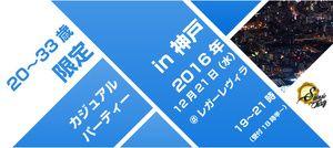 【三宮・元町の恋活パーティー】SHIAN'S PARTY主催 2016年12月21日