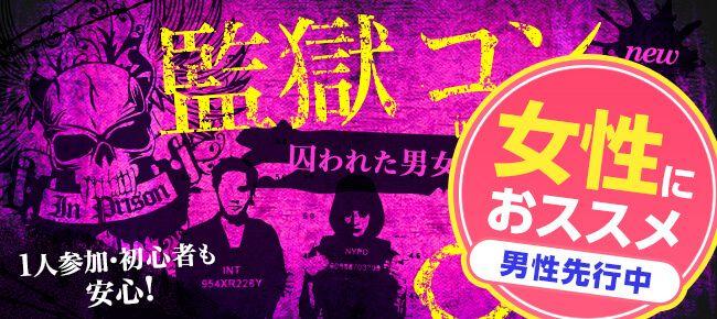 【名駅のプチ街コン】街コンダイヤモンド主催 2017年1月9日