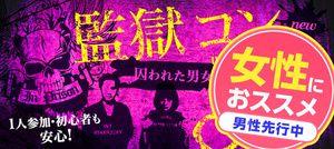 【名駅のプチ街コン】街コンダイヤモンド主催 2017年1月21日