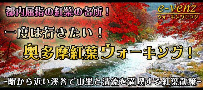 【東京都その他のプチ街コン】e-venz(イベンツ)主催 2016年12月4日