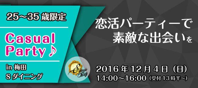 【梅田の恋活パーティー】SHIAN'S PARTY主催 2016年12月4日
