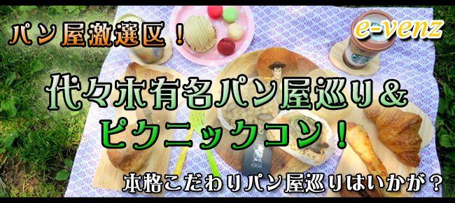 【渋谷のプチ街コン】e-venz(イベンツ)主催 2016年12月11日