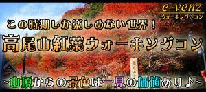 【八王子のプチ街コン】e-venz(イベンツ)主催 2016年12月11日