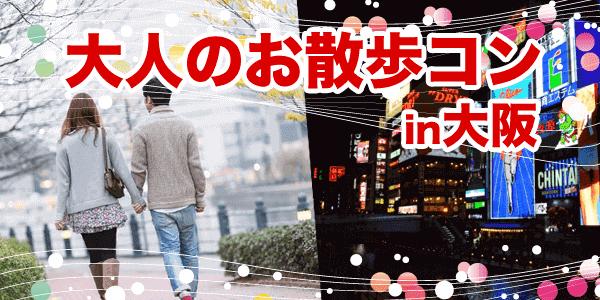 【天王寺のプチ街コン】オリジナルフィールド主催 2016年12月17日