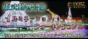 【埼玉県その他のプチ街コン】e-venz(イベンツ)主催 2016年12月17日