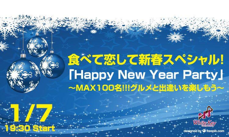 【新宿の恋活パーティー】ホワイトキー主催 2017年1月7日