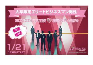 【新宿の婚活パーティー・お見合いパーティー】ホワイトキー主催 2017年1月21日