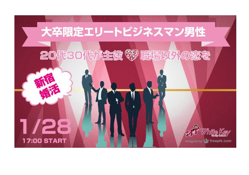 【新宿の婚活パーティー・お見合いパーティー】ホワイトキー主催 2017年1月28日