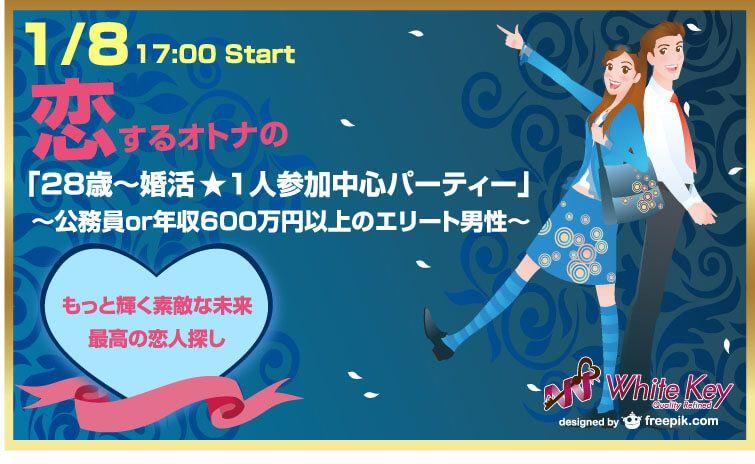 【新宿の婚活パーティー・お見合いパーティー】ホワイトキー主催 2017年1月8日