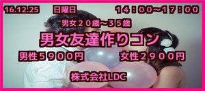 【宮崎のプチ街コン】株式会社LDC主催 2016年12月25日