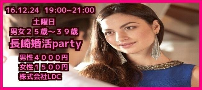 【長崎の婚活パーティー・お見合いパーティー】株式会社LDC主催 2016年12月24日