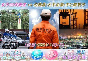 【渋谷のプチ街コン】東京夢企画主催 2017年1月17日